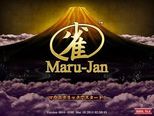 オンライン麻雀:Maru-Jan