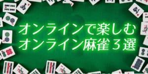 オンカジで麻雀は遊べない!賭けて楽しめる「オンライン麻雀」3選
