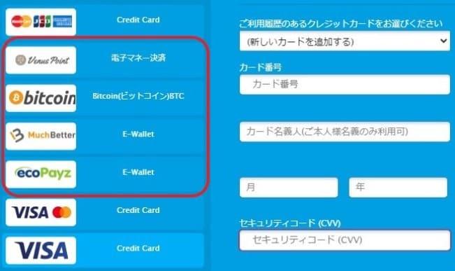 ベラジョンカジノをクレジットカード以外で入金する4つの方法