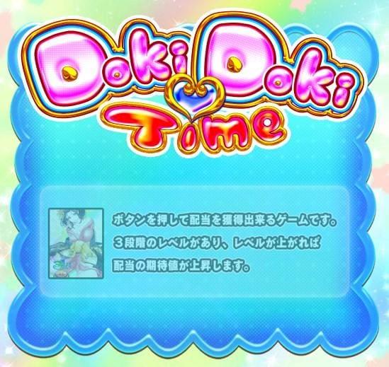 DokiDoki Time