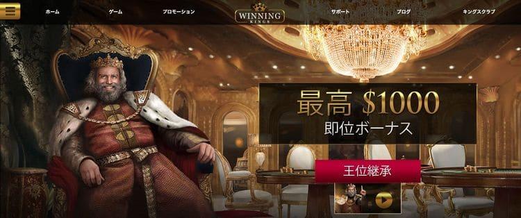 ウィニングキングスカジノ(Winning Kings)