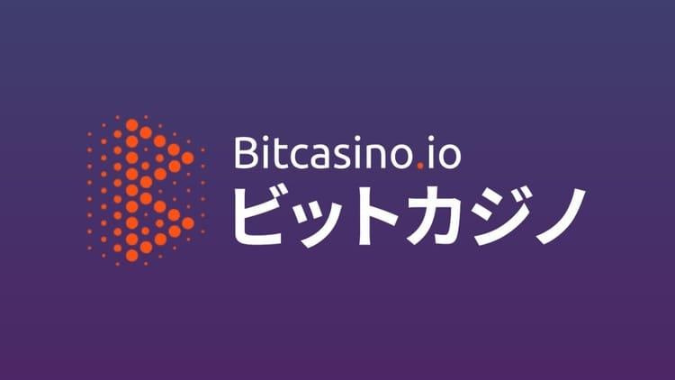 ビットカジノ(Bitcasino)