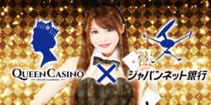 【3分でわかる!】クイーンカジノへジャパンネット銀行から入金する方法