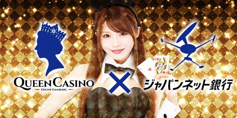 クイーンカジノ ジャパンネット銀行