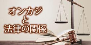 オンカジと法律の関係を大暴露!不安に感じる人に見てほしい3つのこと