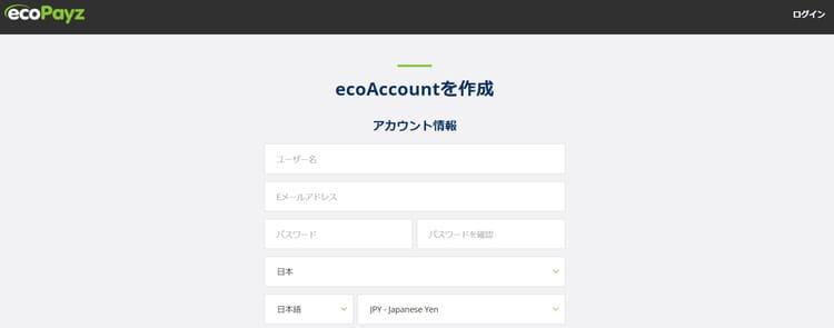 手順②ユーザー名やアドレスなどアカウント情報を入力