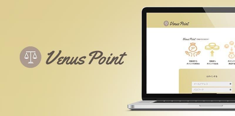 venus Pointの登録方法