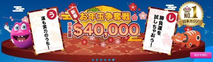 賭けポイント★ライブカジノでお年玉争奪戦★