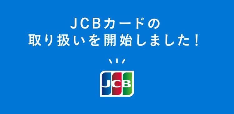 jcb オンカジ