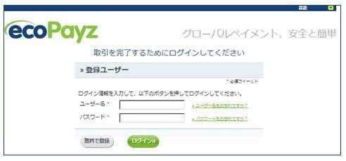 ユーザー名とパスワードを入力し、ログイン