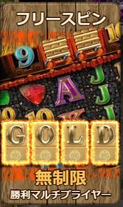 GOLDの4つのイニシャル