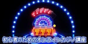 【5分でマスター】オンラインカジノ初心者が初日で稼ぐための完全ガイド