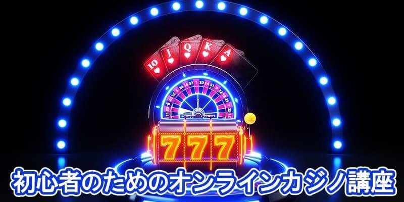オンラインカジノ 初心者