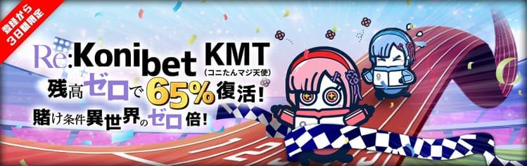 Re:Konibet KMT