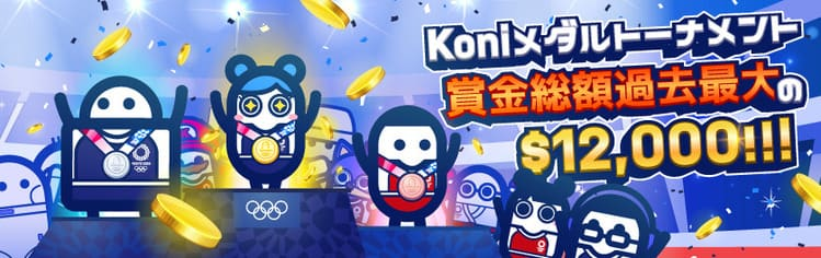 【コニリンピック2020】Koniメダルトーナメント