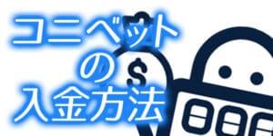 【1分でマスター!】コニベットの入金方法と入金ボーナスについて