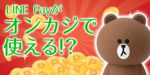 オンカジ line pay