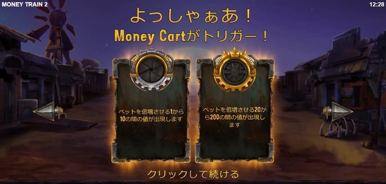 Money Cartボーナス