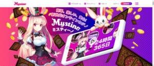 オンカジ「ミスティーノ」は優良サイト!評判からおすすめ理由を解析!