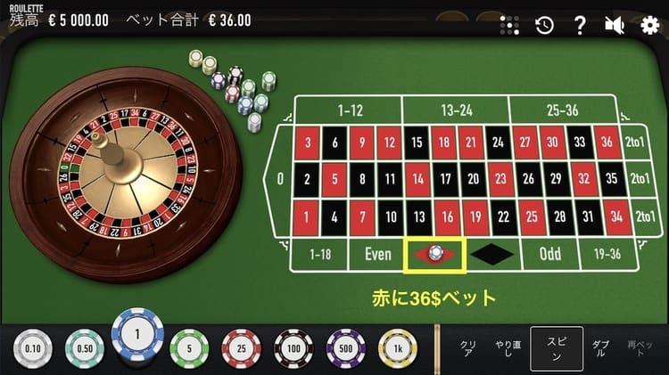 赤黒賭けの赤に36$ベット