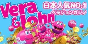 オンカジ最大手「ベラジョンカジノ」が日本人気NO.1の理由を徹底考察