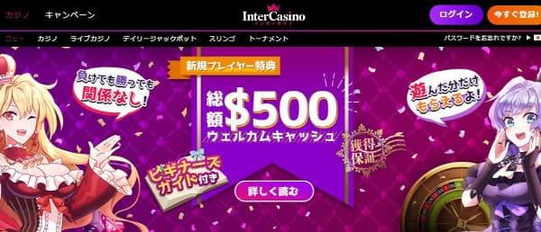 インターカジノ 登録
