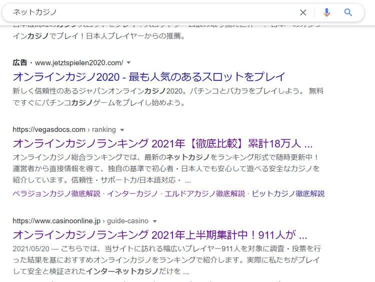 「ネットカジノ」というワードで検索