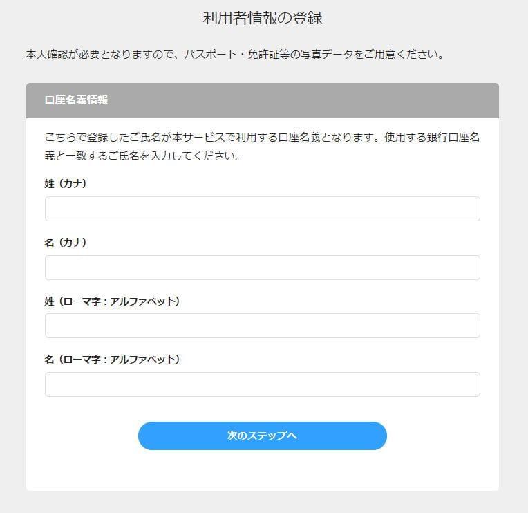 利用者登録手続きを行う
