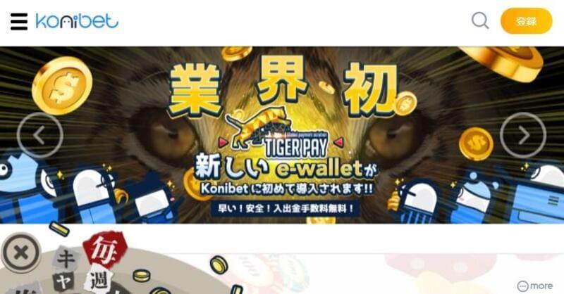 オンラインギャンブル コニベット