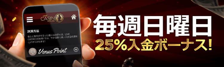 25%入金ボーナス