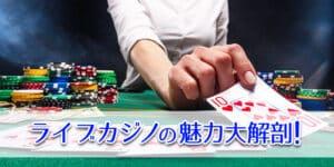 「ライブカジノ」はオンラインカジノ最大の魅力!詳細情報など徹底解説!