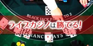 ライブカジノは勝てる!その根拠と勝てるゲーム6選!