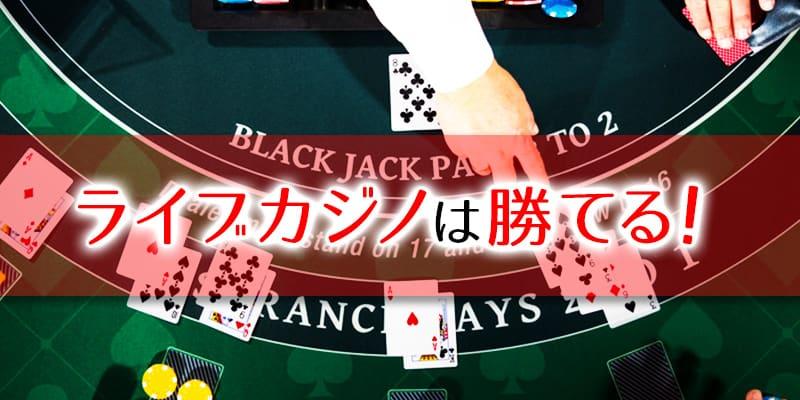 ライブカジノ 勝てる