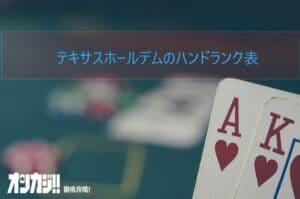 ポーカーのハンドランク一覧!【2021年最新版】