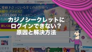 【必見】カジノシークレットにログインできない時の対処法!注意点も解説