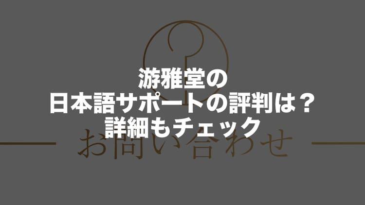 游雅堂 日本語サポート