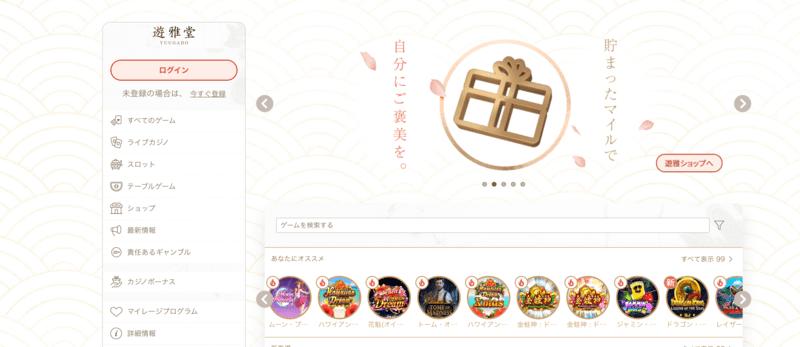 游雅堂の公式サイト