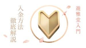 「游雅堂」要注目オンラインカジノの入金方法を徹底解説!