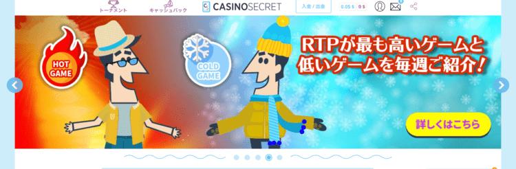 「カジノシークレット」で出金する方法