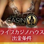 ライブカジノハウスの出金条件を知って、賢くボーナスを使おう!