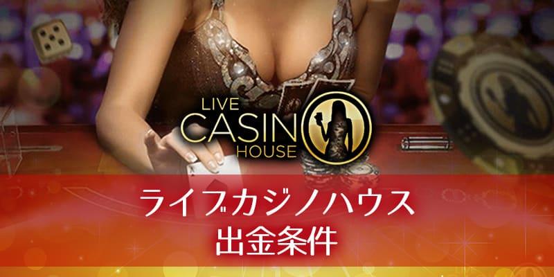 ライブカジノハウス 出金条件