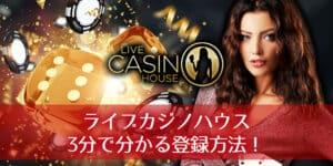 ライブカジノハウスの登録時間たったの3分!登録方法と詳細情報を紹介!