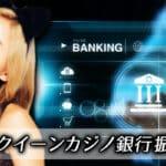 クイーンカジノで使える「銀行振込」入出金方法を5分で解説!