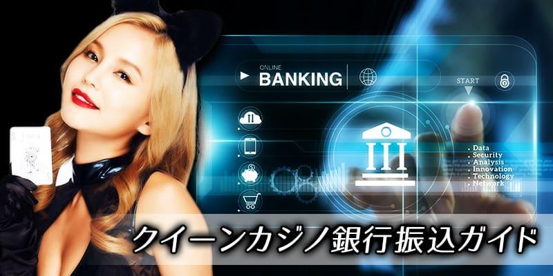 クイーンカジノ 銀行振込