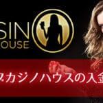 ライブカジノハウスで遊ぶための入金方法を徹底解説!!