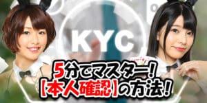 クイーンカジノ「本人確認」方法完全ガイド【5分でマスター!1分で完了!】