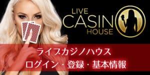 ライブカジノハウスのログイン方法や登録方法など基本情報を紹介!