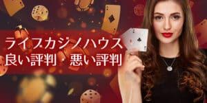 「ライブカジノハウス」は優良!評判からおすすめ理由を解析!