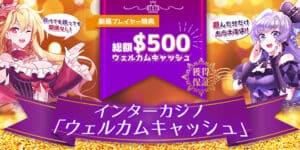 インターカジノ「総額500ドル!ウェルカムキャッシュ」お得情報を大公開!