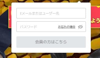 登録情報に応じてログイン!
